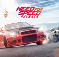 Мнение — Need for Speed Payback