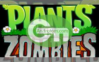 Трейнеры для Plants vs. Zombies
