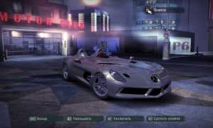 Need for Speed: Carbon: Сохранение/SaveGame (Mercedes Benz SLR Mclaren)