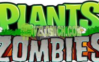 Читы для Plants vs. Zombies